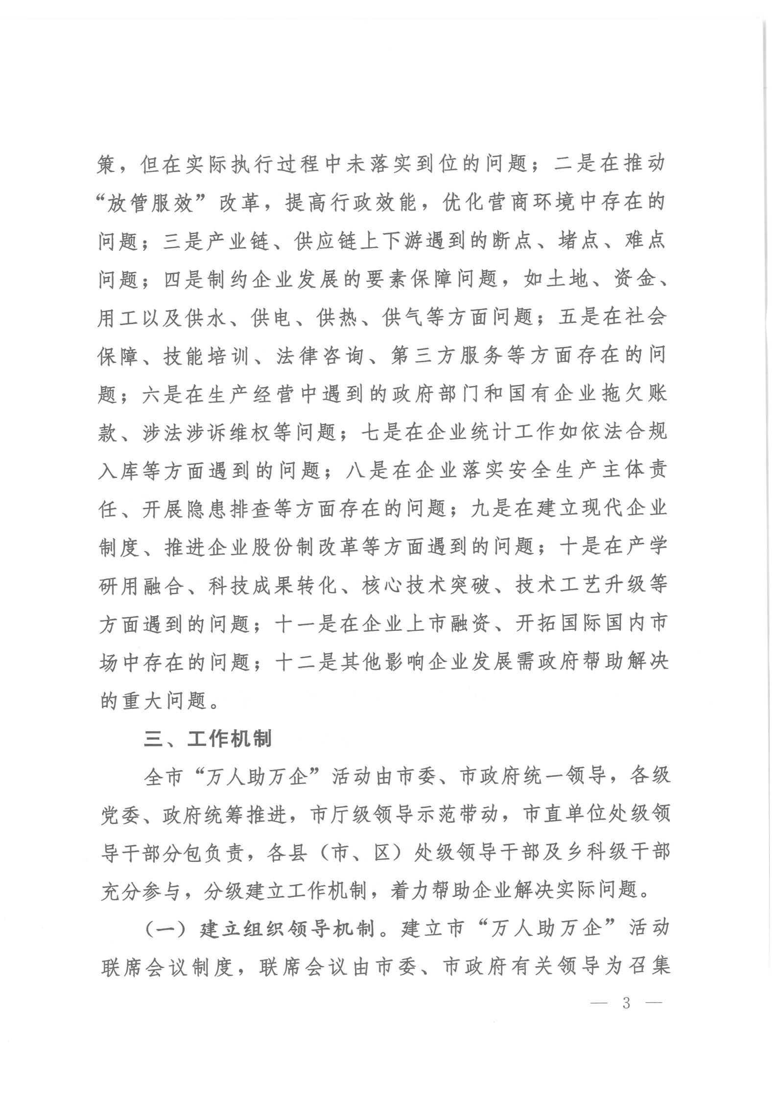 """南阳市""""万人助万企""""活动实施方案_02.jpg"""