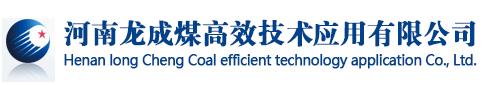 龙成煤高效技术应用有限公司