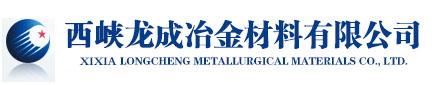 龙成冶金材料有限公司